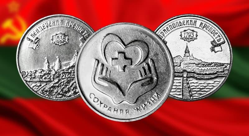 Обзор монет Приднестровья 2021 года