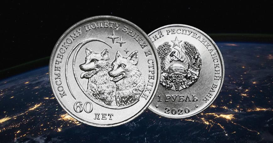 1 рубль «Белка и Стрелка», какие еще монеты станут популярны?