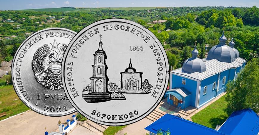 Церковь Успения Пресвятой Богородицы на новой монете ПМР